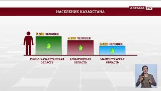 Население Казахстана превысило 18 миллионов человек