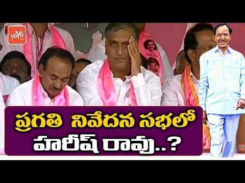 telangana-news-pragati-nivedana-sabha-pragati-niro