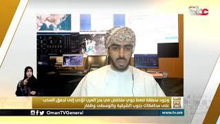 متابعة الحالة الجوية مع جيفر بن حمد بن عبدالله البوسعيدي أخصائي أرصاد جوية