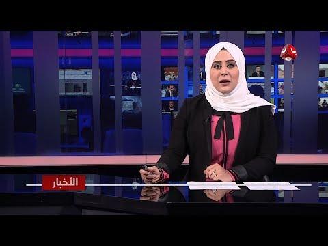 نشرة اخبار الثانية | 22 - 04 - 2019 | تقديم ايات العزام | يمن شباب