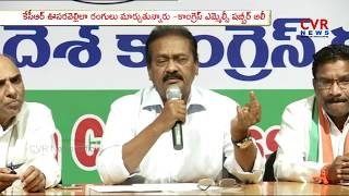 Congress MLC Shabbir Ali Sensational Comments on CM KCR | CVR NEWS - CVRNEWSOFFICIAL