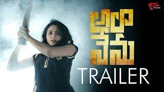 Alaa Nenu  | Telugu Short Film Trailer 2018 |  By Gopi Kothur  | TeluguOne - TELUGUONE