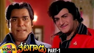 NTR Vetagadu Telugu Full Movie HD | Sridevi | K Raghavendra Rao | Jandhyala | Part 1 | Mango Videos - MANGOVIDEOS