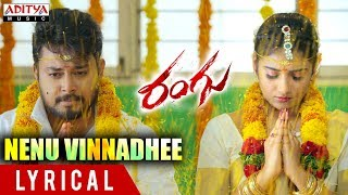 Nenu Vinnadhee Lyrical | Rangu Songs | Thanish , Priya Singh | Yogeshwara Sharma - ADITYAMUSIC