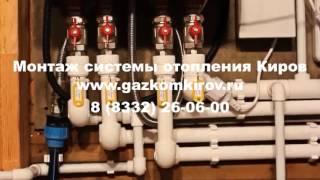 электрическое водяное отопление дома Киров
