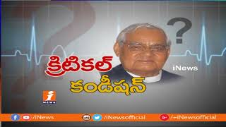 Atal Bihari Vajpayee Health Get Worse | BJP Leaders Visit Vajpayee at  AIIMS Hospital | iNews - INEWS