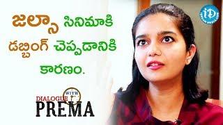 జల్సా సినిమాకి డబ్బింగ్ చెప్పడానికి కారణం - Swathi Reddy || Dialogue With Prema - IDREAMMOVIES