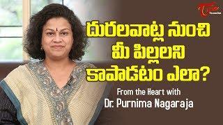 దురలవాట్ల నుంచి మీ పిల్లలని కాపాడటం ఎలా ? | Motivational Videos | Dr Purnima Nagaraja | TeluguOne - TELUGUONE