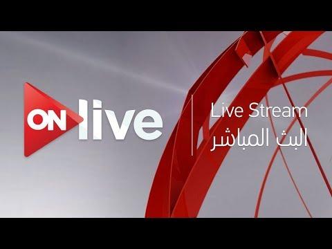 ON Live - Live Streaming HD |  البث المباشر لقناة اون لايف