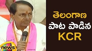 తెలంగాణ పాట పాడిన KCR | KCR Sings Telangana Song At A Press Meet In TRS Bhavan | Mango News - MANGONEWS