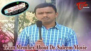 Team Member About Dr. Saleem Movie || Vijay Antony, Aksha Pardasany - TELUGUONE