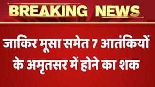 Terrorist Zakir Moosa spotted in Amritsar; Punjab on high alert - ABPNEWSTV