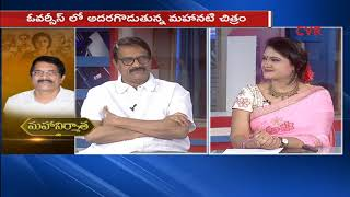 నా కూతుర్లు ఆణిముత్యాలు | Producer Ashwini Dutt Speak about His Daughters | Mahanati | CVR News - CVRNEWSOFFICIAL