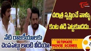 చరిత్ర సృష్టించేవాళ్ళు కంటతడి పెట్టకూడదు.. | Mohanbabu & Hari Krishna Ultimate Scene | TeluguOne - TELUGUONE
