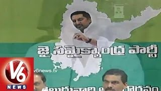 Public Meeting Venue of Kiran Kumar Reddy's New Party Changed - V6NEWSTELUGU
