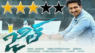 'Jil' Movie Review | Gopichand | Rashi Khanna - LEHRENTELUGU