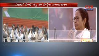 LIVE : Mamata Banerjee Speech At Kolkata Rally   CVR News - CVRNEWSOFFICIAL