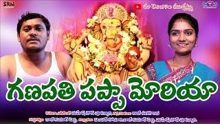 Ganapathi Pappa Moriya//30//Telugu Short Film//Maa Telangana Muchatlu - YOUTUBE
