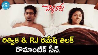Riythvika & Ramesh Thilak Love Scene | Pelli Roju Telugu Movie Scenes | Miya George | Nivetha - IDREAMMOVIES