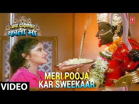 Meri Pooja Kar Swikaar [Full Song] Jai Dakshineshwari Kali Maa