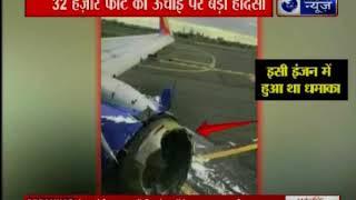 32 हज़ार फीट की ऊंचाई पर एक प्लेन के इंजन में धमाका, दौरा पड़ने से एक यात्री की मौत जबकि 7 जख्मी - ITVNEWSINDIA