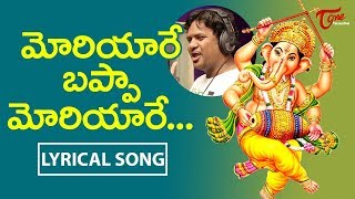 Moriyare Bappa Moriya Re Song | Chaitanyam Movie | Latest Ganesh Songs 2019 | By Vinayak | TeluguOne - TELUGUONE