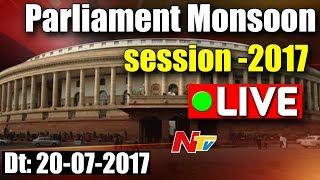 Parliament Monsoon Sessions || 20-07-2017 || NTV - NTVTELUGUHD