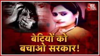 बतियो को बचाओ सरकार : अपराधों से हिल गया Haryana ! - AAJTAKTV