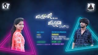 'Manasutho Manasuke' | Lyrical video | Telugu shortfilm song | LET ProductionS - YOUTUBE