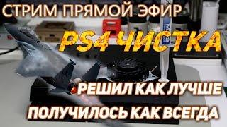 PS4 пошла на взлет после чистки (разберем ваши ошибки)