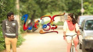Okka Life - okatante okate life ll New Telugu Short Film Trailer 2017ll - YOUTUBE