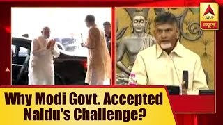 Know why PM Narendra Modi govt. accepted Chandrababu Naidu's challenge of 'no confidence m - ABPNEWSTV