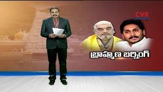 Brahmin Communities against on Ramana Deekshithulu over Ramana Deekshithulu Meets Ys Jagan | CVR - CVRNEWSOFFICIAL