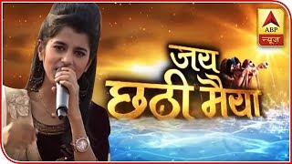 Watch Chhath Puja special, only on ABP News - ABPNEWSTV