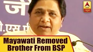 Mayawati Removed Brother From BSP Vice-President Post After She Was Accused Of Nepotism   ABP News - ABPNEWSTV