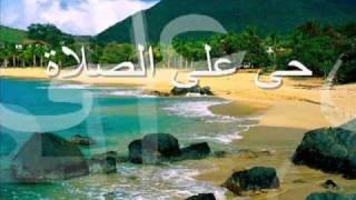 اذان الفجر بصوت الشيخ مشارى راشد العفاسى