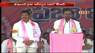 KCR LIVE | TRS Public Meeting In Kodangal | Election Campaign | CVR News - CVRNEWSOFFICIAL