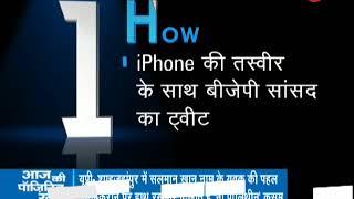 5W 1H: Karnataka CM HD Kumaraswamy says not aware of giving iPhones to state MPs - ZEENEWS