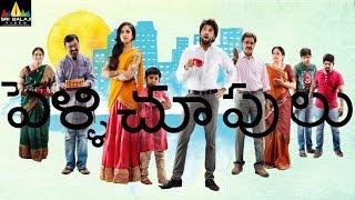 Pellichoopulu Motion Poster | Vijay Devarakonda, Ritu Varma | Sri Balaji Video - SRIBALAJIMOVIES
