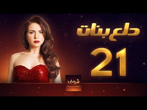 مسلسل دلع بنات الحلقة 21 الواحدة والعشرون | HD - Dalaa Banat Ep 21