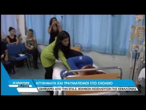 Ατυχήματα και τραυματισμοί στο σχολείο: Σεμινάριο από την ΕΠΑ.Σ. βοηθών νοσηλευτών της Κεφαλονιάς