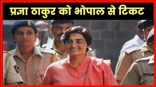 Sadhvi Pragya Thakur, Candidate of BJP from Bhopal, दिग्विजय सिंह के खिलाफ लड़ेंगी साध्वी ठाकुर - ITVNEWSINDIA