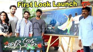 Sreevatsa Creations Pichaga Nachav Movie First Look Launch | Nani - TELUGUONE