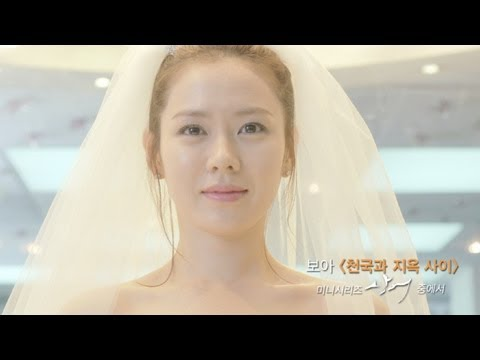 BoA 보아_Between Heaven and Hell (From KBS Drama