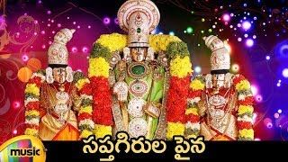 Lord Venkateshwara Swamy Devotional Songs | Saptagirula Paina Song | Mango Music - MANGOMUSIC