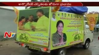 Political Heat in Kakinada || Municipal Corporation Elections || TDP Vs YSRCP || NTV - NTVTELUGUHD