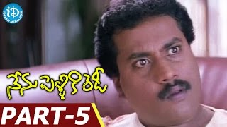 Nenu Pelliki Ready Full Movie Part 5 || Srikanth, Sangeetha, Laya, Anitha || Venky || Chakri - IDREAMMOVIES