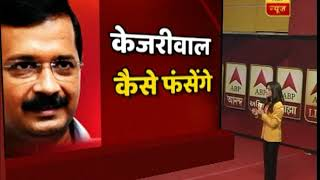 Dehi Chief Secretary Assault: How Arvind Kejriwal may get stuck in this case? - ABPNEWSTV