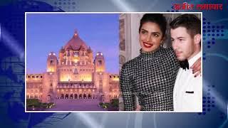 video : अगले माह निक की दुल्हन बनेगी प्रियंका चोपड़ा