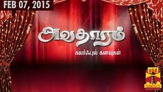 """Avatharam"" Thanthi TV Special Documentary program"